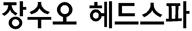 title-about-jangsuo